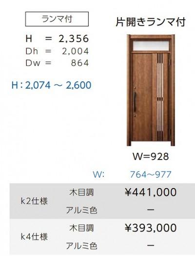 ②片開きランマ付 K4仕様 木目調 クリエラスク色